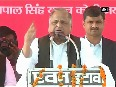 shivpal singh yadav video