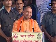 yogi adityanath video