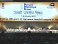 pravasi bhartiya diwas video