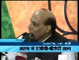 assam bjp video