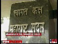 maharashtra sadan video