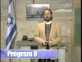 hebrew video