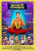 Khandaani Shafakhana Hindi Movie Photos
