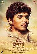 Mann Bairagi Hindi Movie Photos