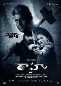 Raahu Telugu Movie Photos