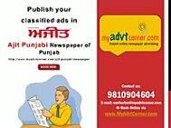 Ajit Punjabi Newspaper Classified Advertisement Video - Rediff Videos