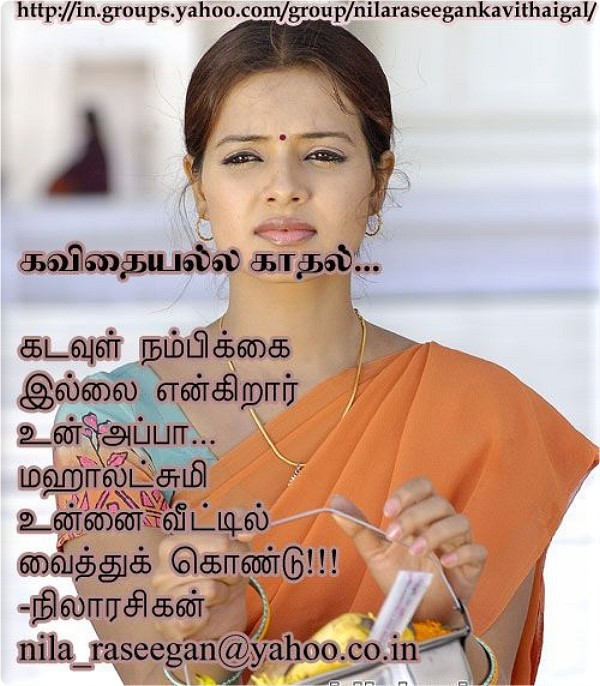 love poems tamil. love poems in tamil language.