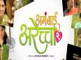 Zee Talkies Comedy Awads- Marathi Awads Coming Soon