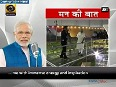 PM Modi urges people to spend time at Shauryanjali