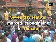 Pooram celebration begins in Kerala