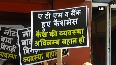 Cash crisis Shopkeepers perform Aarti outside Kanpur ATM