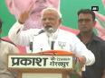 Narendra modi targets congress during rally in kushinagar