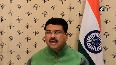 Govt working towards making gas available at affordable price Dharmendra Pradhan.mp4