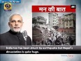 India is with nepal in this hour of grief, says pm modi in mann ki baat