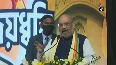 WB Assembly polls Fight is about making Bengal Sonar Bangla, says Amit Shah
