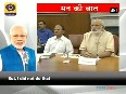 Mann Ki Baat Water resources, forests need protection, says PM Modi