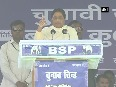 Mayawati appeals to muslims to not vote for sp as it will directly benefit bjp