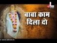 shirdi sai video
