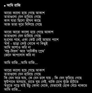 Bangla Kobita Ebook